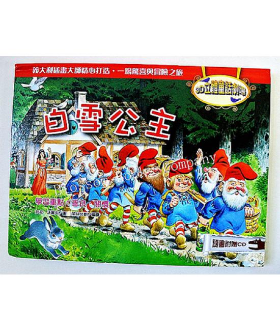 3D立體童話劇場-白雲公主(1書+1CD)