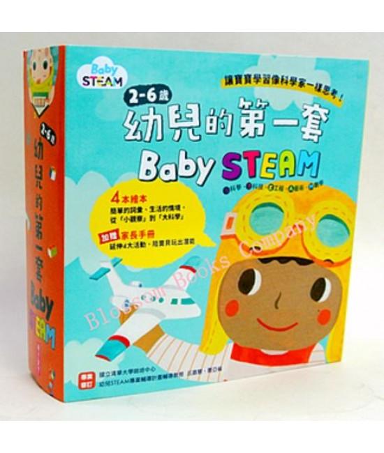 幼兒的第一套   Baby Steam