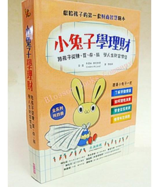 小兔子學理財