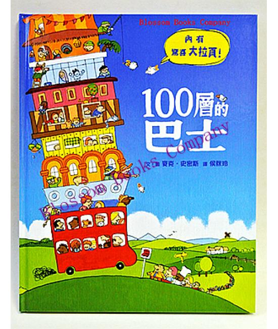 100層的巴士(內附驚喜大拉頁)