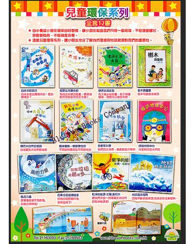 兒童環保系列(全套12書)