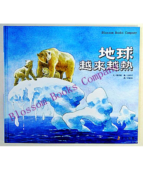 兒童環保系列:地球越來越熱