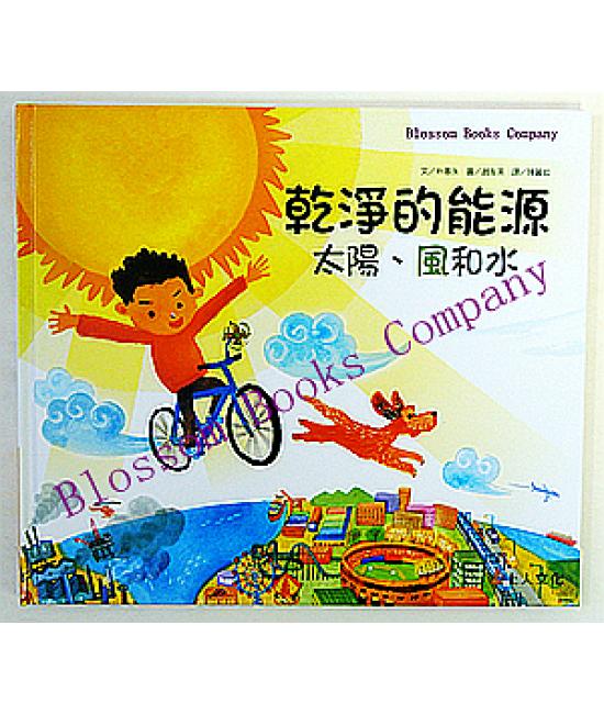 兒童環保系列:乾淨的能源-太陽、風和水