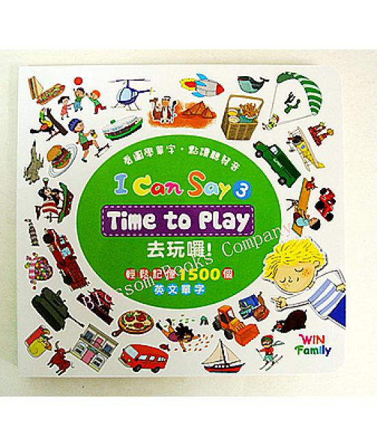 幼兒雙語繪本寶盒 (不含點讀筆)