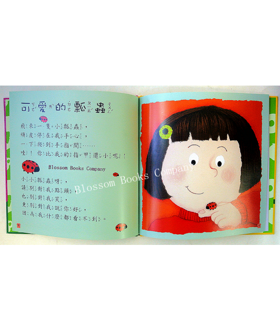 孩子的第一本說唱童詩  (不含點讀筆)