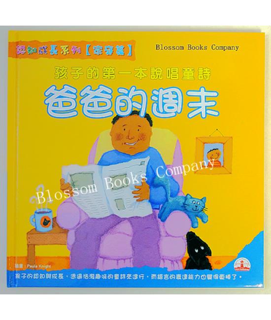 孩子的第一本說唱童詩+點讀筆