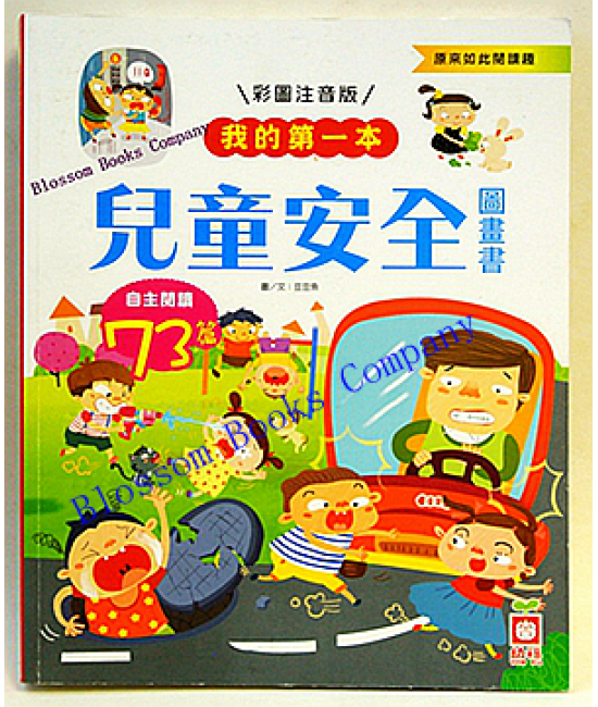 兒童安全圖畫書