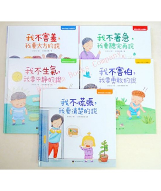 幼兒表達能力培養繪本(全套5書)