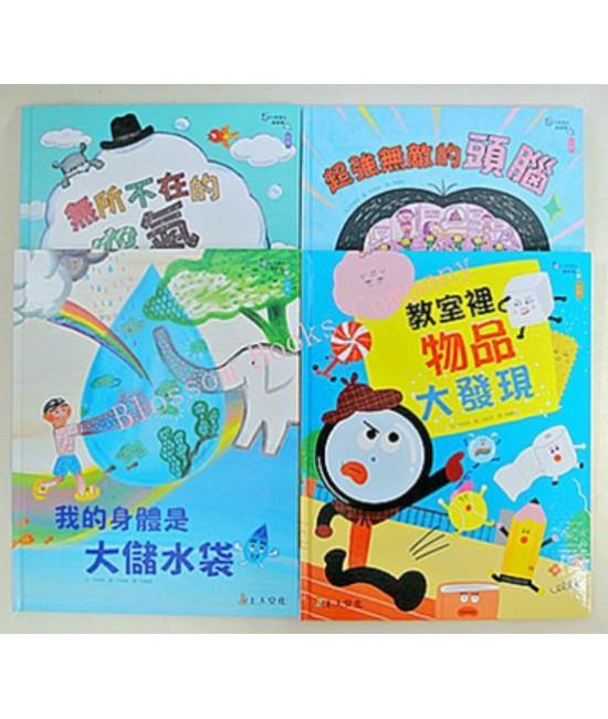 兒童科學系列 (全套四書)