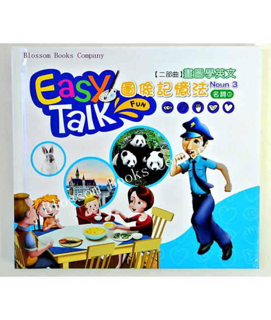 Easy Talk 輕易說發聲書+點讀筆