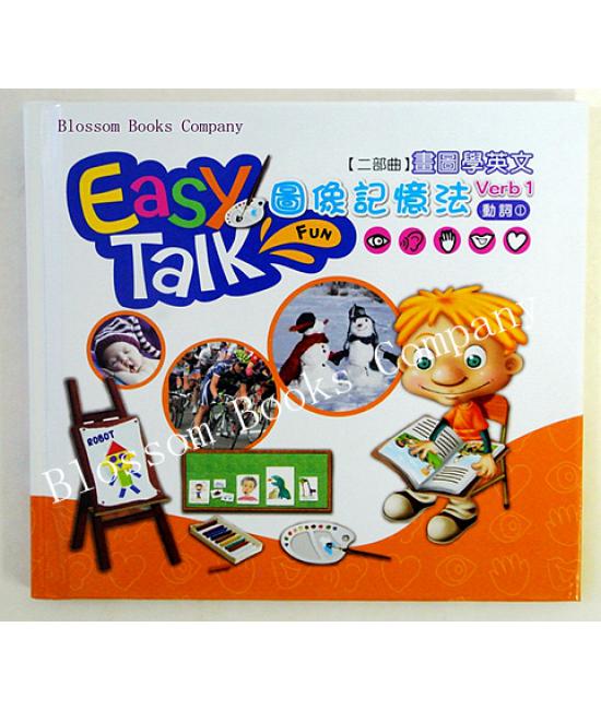 Easy Talk 輕易說發聲書 (不含點讀筆)