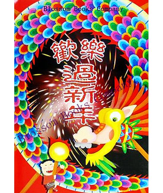 大書系列:中文節慶大書(全套10書)