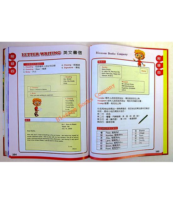 雙語英漢發聲辭典+點讀筆