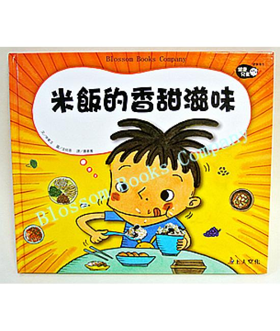 健康兒童:米飯的香甜滋味
