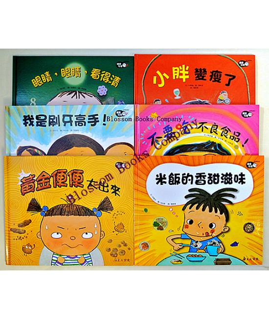 健康兒童系列(全套6書)