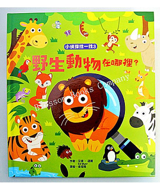 小偵探找一找 (3):野生動物在哪裡?
