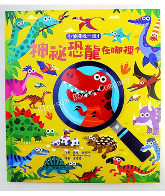 小偵探找一找 (1):神祕恐龍在哪裡