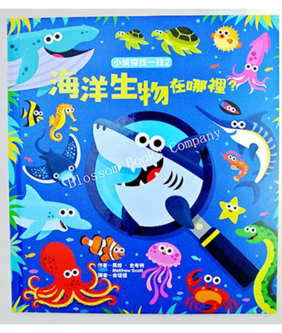 小偵探找一找 (2):海洋生物在哪裡?