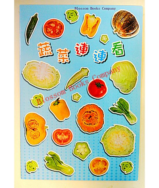 大磁貼本教具系列 :(全套6主題磁貼本+226片磁貼+1本教學活動手冊 )