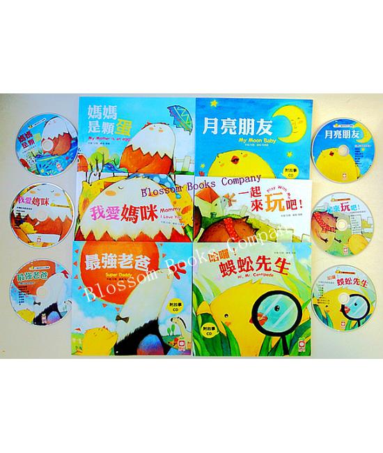 小雞妙妙行為繪本:(生活篇) 6書+6片CD