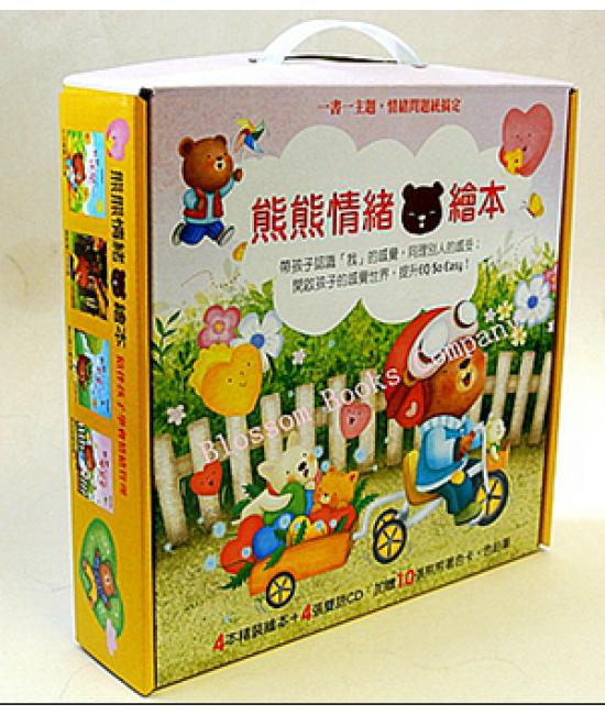 熊熊情緒繪本  (  全套4書+4片CD)