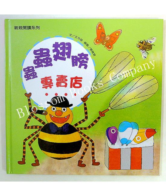 親親閱讀系列:蟲蟲翅膀專賣店