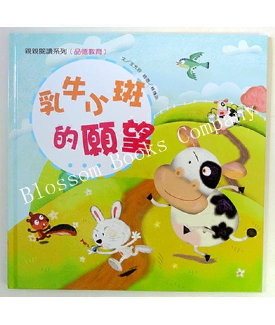 親親閱讀系列:乳牛小班的願望