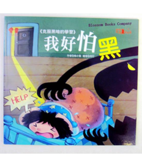 公子王子成長系列-成長篇二 (6書+6片 CD)