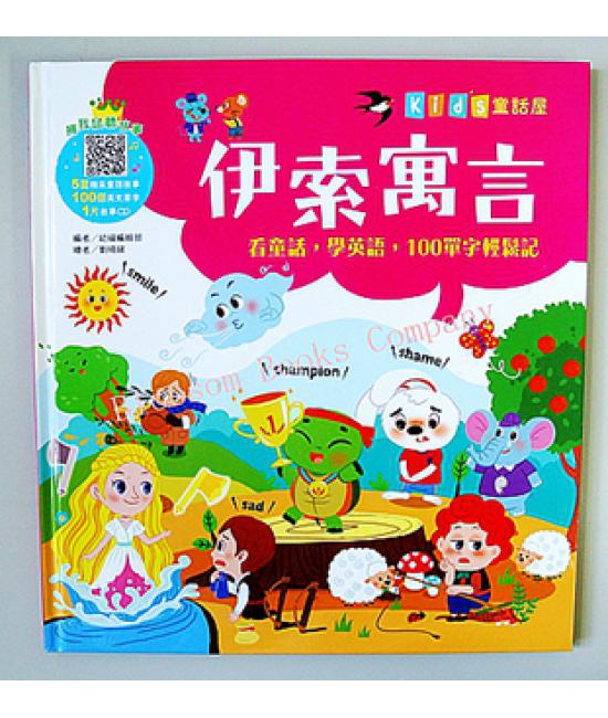 童話屋: 伊索寓言+ 1CD