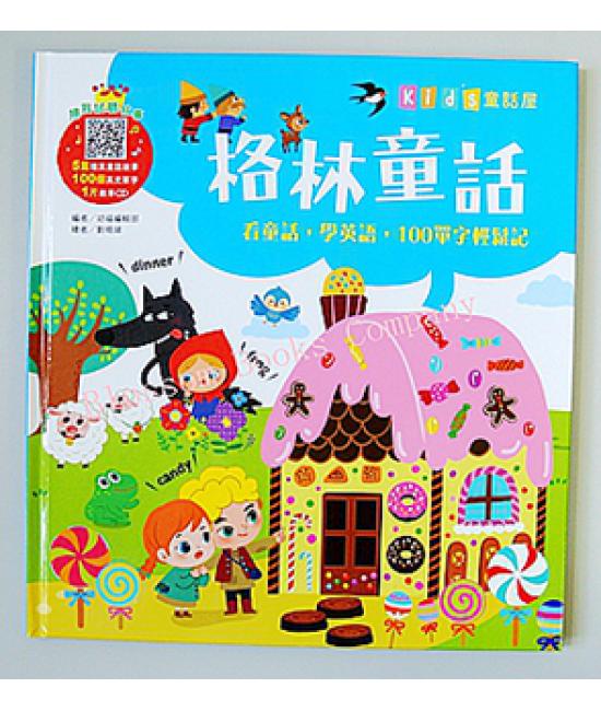 童話屋: 格林童話+ 1CD