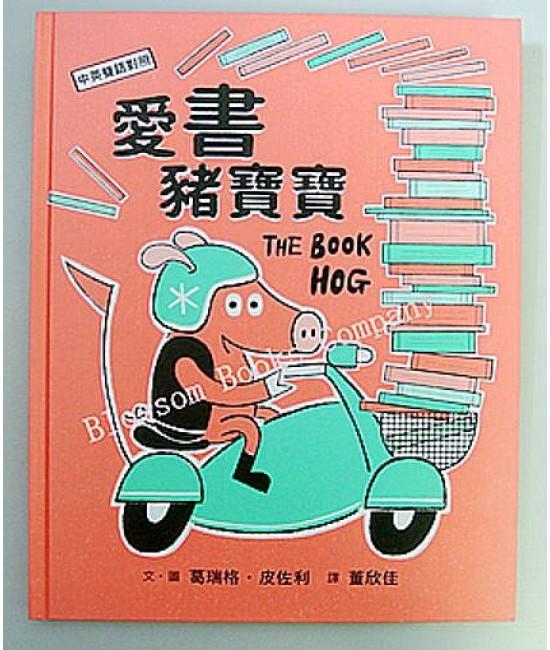 愛書豬寶寶   The Book Hog